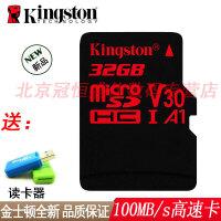 【支持礼品卡+送多功能读卡器包邮】金士顿 A1 TF卡 32G 100MB/s 内存卡 (Micro SD)Class