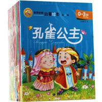 世界经典故事绘本12345辑共50本 子共读 幼儿启蒙教育图书