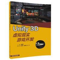 Unity 3D虚拟现实游戏开发 unity虚拟游戏开发入门学习教材教程书籍 3d游戏AR VR虚拟现实增强技术架构开