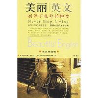 [二手旧书9成新],美丽英文:别停下生命的脚步(英汉典藏版),艾柯,9787530946701,天津教育出版社