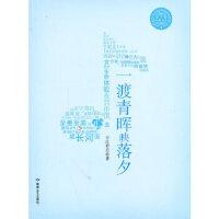紫丁香唯美书系 一渡清晖映落夕,千江有月,敦煌文艺出版社,9787546805412