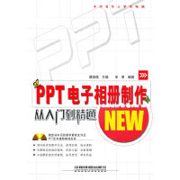 PPT电子相册制作从入门到精通
