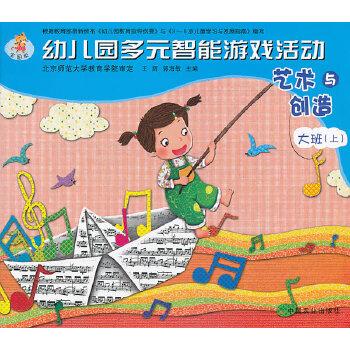 幼儿园多元智能游戏活动 全国版 艺术与创造 大班(上)