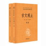 古文观止(精装,全二册)--中华经典名著全本全注全译丛书(第三辑)