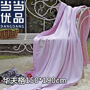 当当优品 竹纤维华夫格超柔透气毛巾被毯子空调毯 粉色 150*190