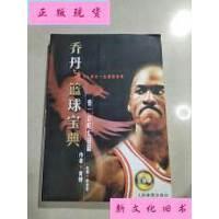 【二手旧书9成新】乔丹篮球宝典 第一卷,彩虹七剑篇 /肯特 人民