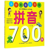 拼音700例/入学准备全方案