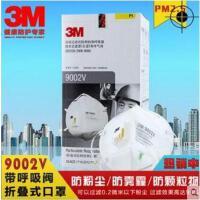 (整盒25只)3M 防雾霾防粉尘带呼吸阀 PM2.5防护口罩 男女通用口罩