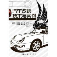 【二手9成新】汽车改装技术与实例安永东,张德生化学工业出版社9787122091789