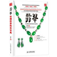 【二手书8成新】翡翠收藏投资购买宝典 李忠 人民邮电出版社
