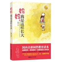 【二手书8成新】妈妈,我是这样长大 钱澄 中国妇女出版社
