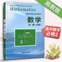 高中数学第二册必修二2 课本教材教科书 湖南教育出版社 普通高中课程标准实验教科书(必修)数学第二册