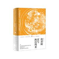 [二手旧书9成新]夏与西伯利亚(倪湛舸文集),倪湛舸,上海文艺出版社, 9787532167555