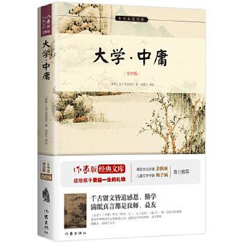 大学中庸(pdf+txt+epub+azw3+mobi电子书在线阅读下载)