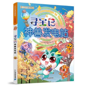 大中华寻宝系列 寻宝记神兽发电站3 为孩子的知识库持续发电  课本里找不到的宝贵知识,小小身边物 大大知识库