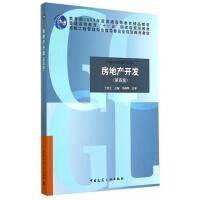 房地产开发(第4版高校工程管理专业指导委员会规划推荐教材)
