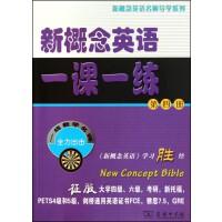 新概念英语一课一练(第四册) 商务印书馆