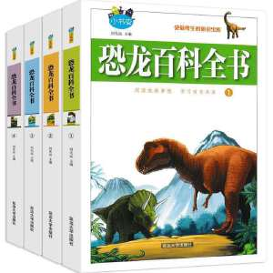 恐龙百科全书(全4册)二三年级课外书畅销6-12岁恐龙书籍小学生科普书籍10-14岁恐龙百科书