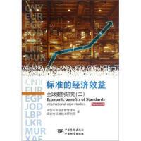 标准的经济效益/深圳市市场监督管理局