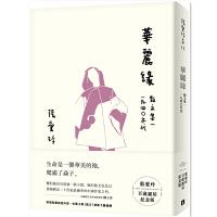 包邮台版 华丽缘 张爱玲百岁诞辰纪念版 散文集一 皇冠文化 现货9789573335382原版书
