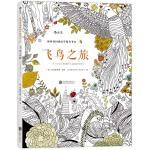 飞鸟之旅:唯美经典涂色书、 畅销英美、舒缓压力,激活潜在艺术天赋!秘密花园涂绘学院系列丛书・后浪出版公司
