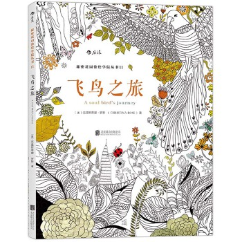 飞鸟之旅:唯美经典涂色书、 畅销英美、舒缓压力,激活潜在艺术天赋!秘密花园涂绘学院系列丛书·后浪出版公司