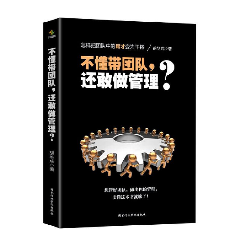 不懂带团队,还敢做管理? 管理者如何才能做到既管人,又管事,本书将帮您找到终极答案!