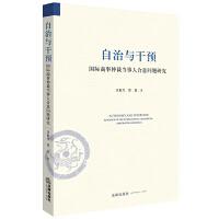 自治与干预:国际商事仲裁当事人合意问题研究