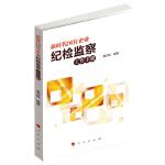 新时代国有企业纪检监察工作手册(团购更优惠 电话:010-57993380)