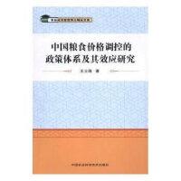 中国粮食价格调控的政策体系及其效应研究 9787511628718 中国农业科学技术出版社 王士海