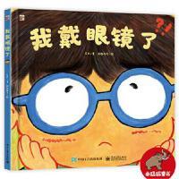 小猛犸童书:我戴眼镜了 (精装绘本) 乐凡著,段张取艺 绘 9787121392184 电子工业出版社