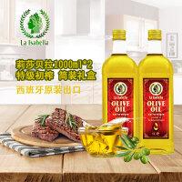西班牙进口 莉莎贝拉 特级初榨橄榄油 简装礼盒 1000ml*2