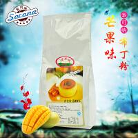 Socona布丁粉 DIY甜品果�龇� 芒果味500g