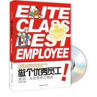 【正版二手书9成新左右】做个的员工 周志轩著 成都时代出版社