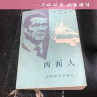 【二手旧书8成新】两面人 /威廉・科特 世界知识出版社