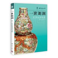 一世朗润――民国瓷器特展 刘渤,高士国,天津博物馆 9787030295521 科学出版社