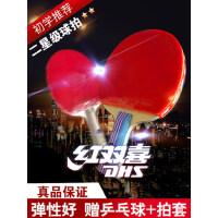 红双喜二星四星乒乓球拍直拍单拍 儿童学生比赛兵乓球拍横拍2只装