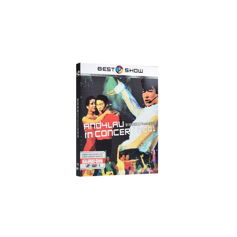 汽车载dvd碟片刘德华演唱会dvd 夏日fiesta演唱会卡拉OK高清光盘