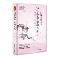 【正版二手书9成新左右】心怀感恩,幸福人生 罗金 台海出版社