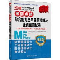 MBA/MPA/MPAcc等管理类专业学位联考考前点睛 综合能力历年真题精解及全真预测试卷 第9版 2020 全国管理