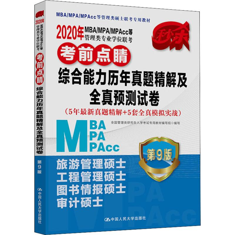 MBA/MPA/MPAcc等管理类专业学位联考考前点睛 综合能力历年真题精解及全真预测试卷 第9版 2020 全国管理类研究生入学考试专用教材编写组 编 【文轩网正版图书】MBA/MPA/MPAcc等管理类专业学位联考考前点睛 综合能力历年真题精解及全真预测试卷 第9版 2020 全国管理类研究生入学考试专用教材编写组 编