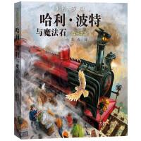 人民文学:哈利・波特与魔法石(全彩绘本) [7-10岁]