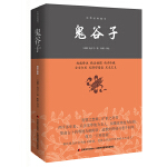 鬼谷子―中华经典藏书(平装)