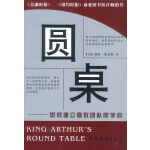 圆桌:如何建立高效团队,金融时报、纽约时报商业类榜首畅销书