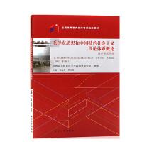 【正版】自考教材 自考 12656 毛 泽东思想和中国特色社会主义理论体系概论 北京大学出版社
