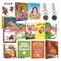 一年级经典必读书目胡萝卜的种子 落叶跳舞 如果你给老鼠吃饼干 中国古代神话故事 中国古代民俗故事 老鼠娶新娘 曹冲称象
