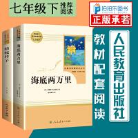 骆驼祥子 海底两万里 人民教育出版社原著无删减版七年级下册必读书目人教版