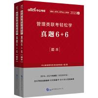中公教育2020管理类联考轻松学:真题6+6