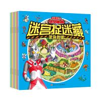 咸蛋超人迷宫捉迷藏(套装共6册)