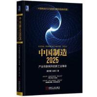 中国制造2025 产业互联网开启新工业革命 中国制造业发展趋势书籍 转型 工业4.0时代 经济企业管理战略实施 产业互联网智能工厂